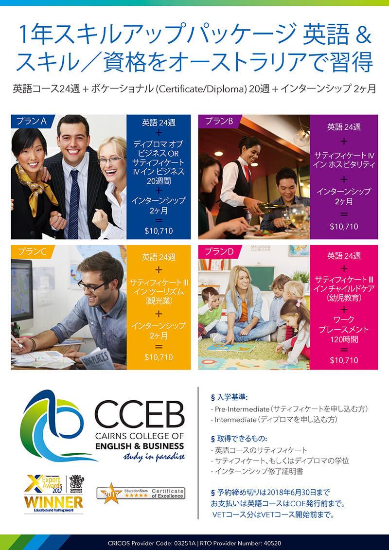 cceb1年スキルアップパッケージ